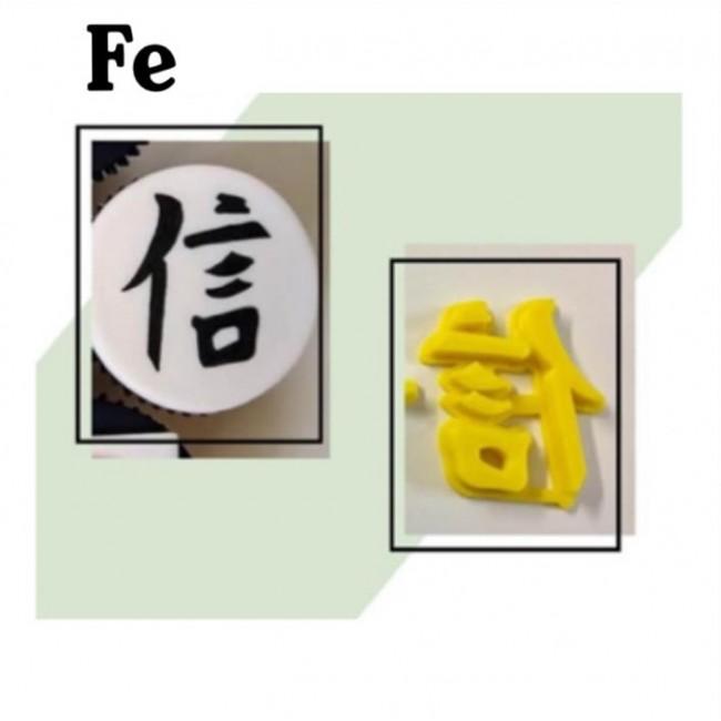 Carimbo Letra Japonesa Fé Linha Thais Costa